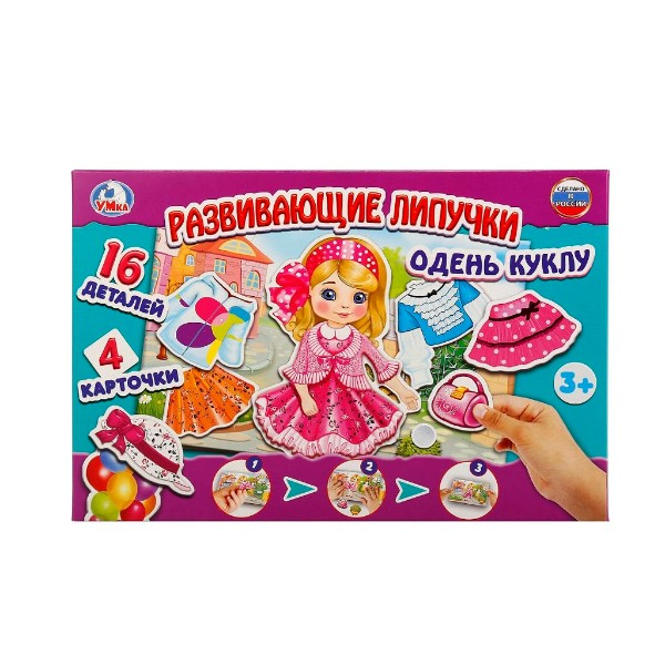 Игра настольная Развивающие липучки Одень куклу