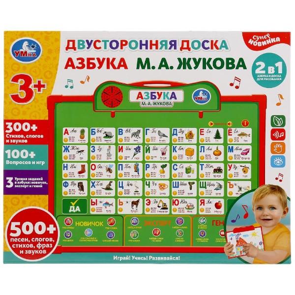 Доска для рисования и азбука Жукова М.А. Умка