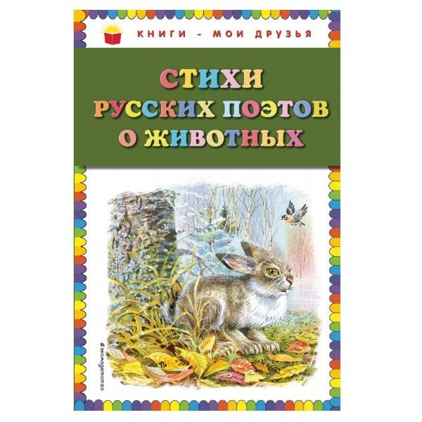 Книга Книги-мои друзья Эксмо Стихи русских поэтов о животных ИЛ.В.Канивца