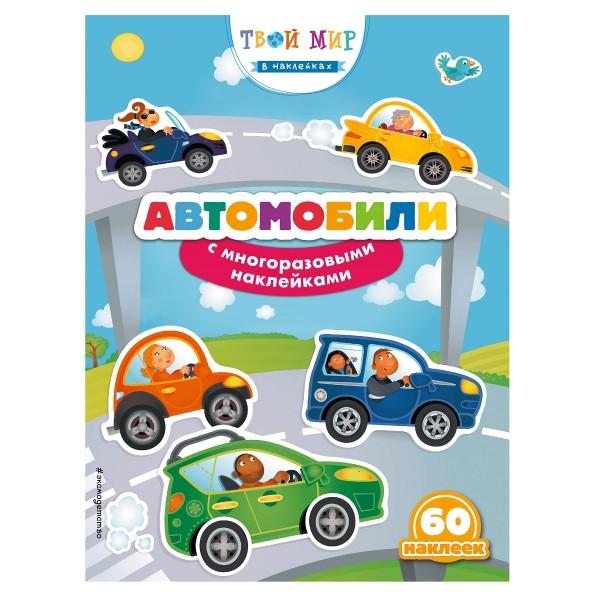 Книга Твой мир в наклейках с многоразовыми наклейками Эксмо автомобили
