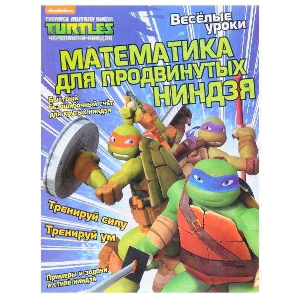 Книга развивающая Веселые уроки Математика для продвинутых ниндзя