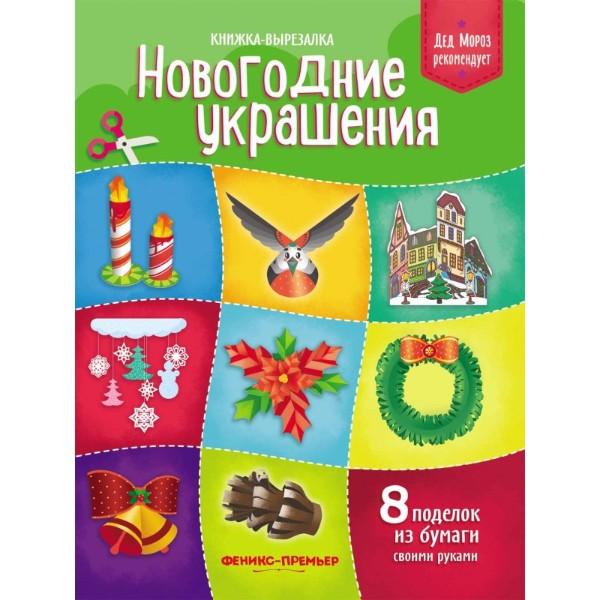 Книжка - вырезалка Дед Мороз  рекомендует Феникс новогодние украшения