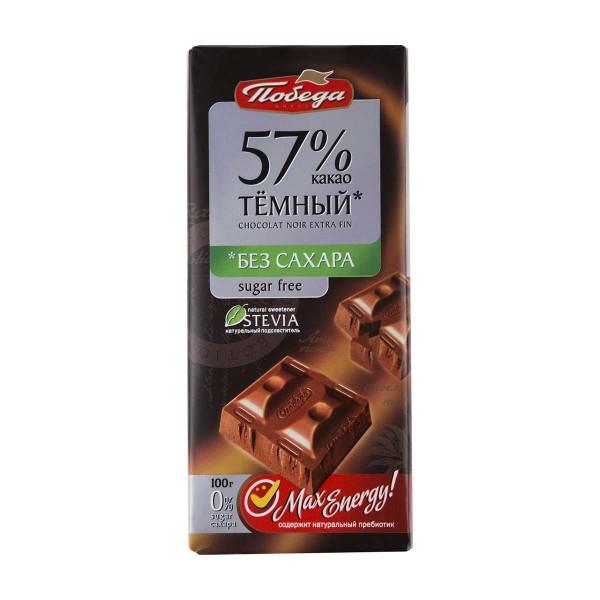 Шоколад темный 57% какао Победа 100гр без сахара