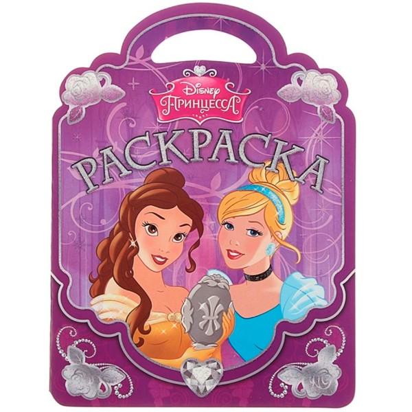 Книга Раскраска-сумочка Эксмо принцесса disney