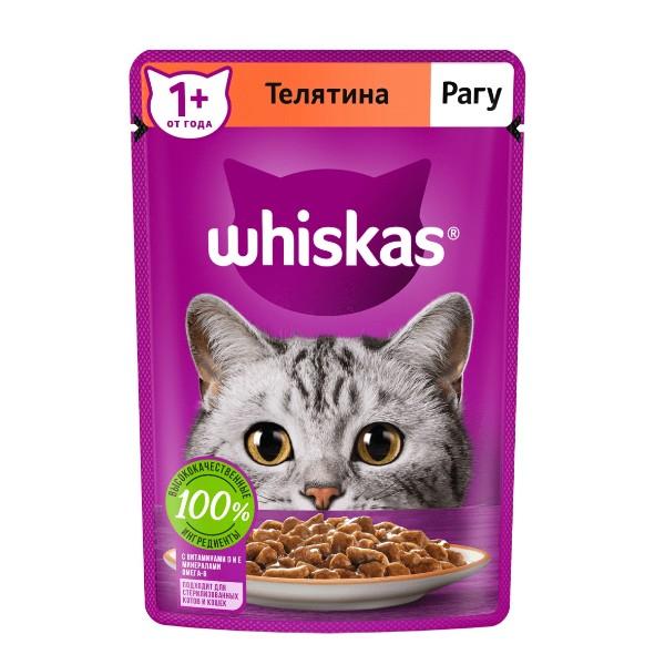 Корм для кошек Whiskas 75г рагу с телятиной