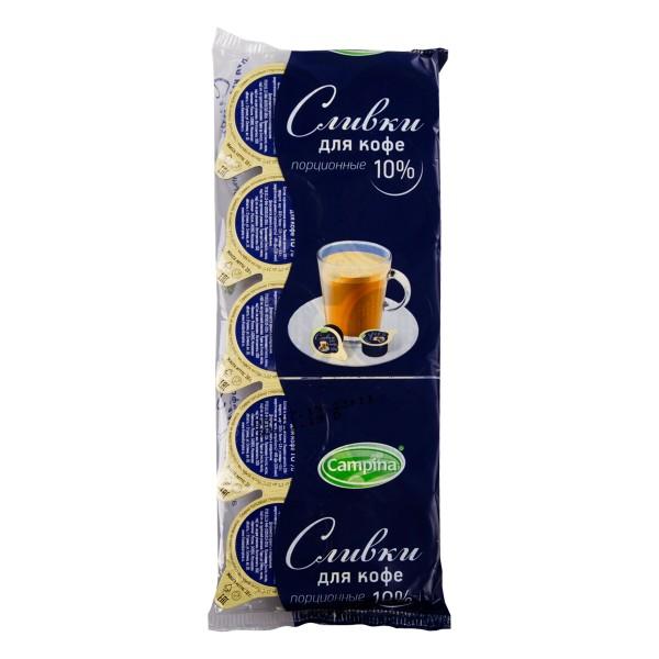 Сливки для кофе порционные Campina 10% 10х10гр БЗМЖ