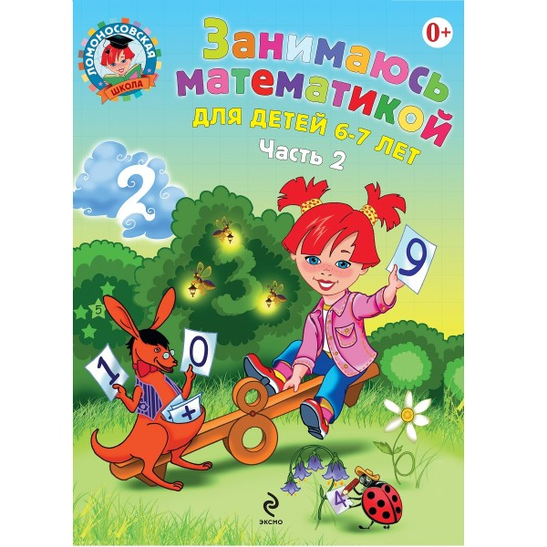 Книга Ломоносовская школа Занимаюсь математикой: для детей 6-7 лет. часть 2. Эксмо-пресс