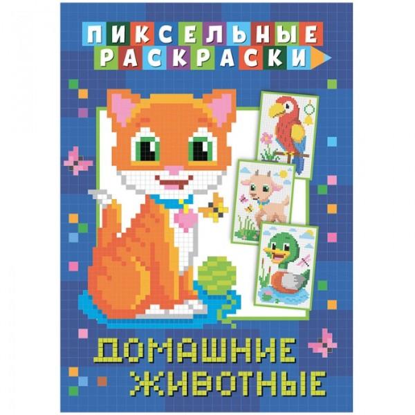 Раскраска пиксельная Домашние животные НД Плэй