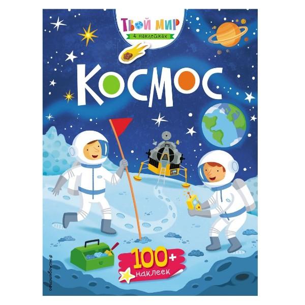 Книга Твой мир в наклейках с многоразовыми наклейками Эксмо космос