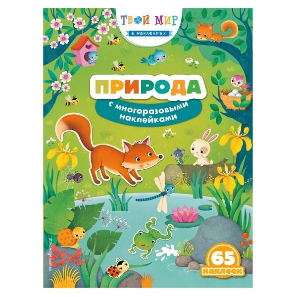 Книга Твой мир в наклейках с многоразовыми наклейками Эксмо природа