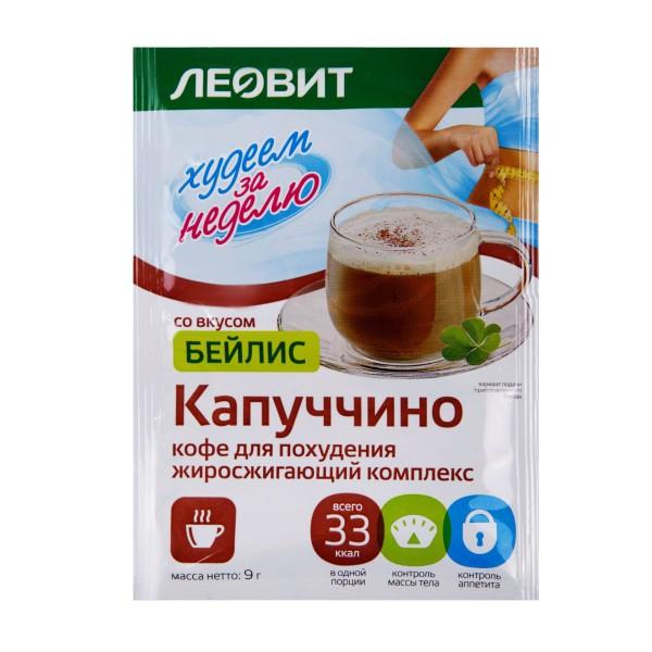 Кофе Худеем за неделю Леовит 9гр капуччино вкус бейлис