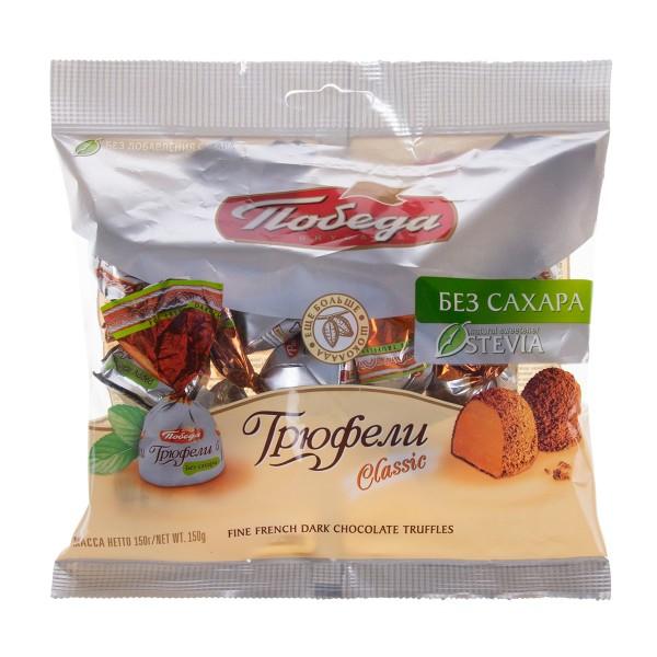 Конфеты Трюфели шоколадные без сахара Победа 150гр