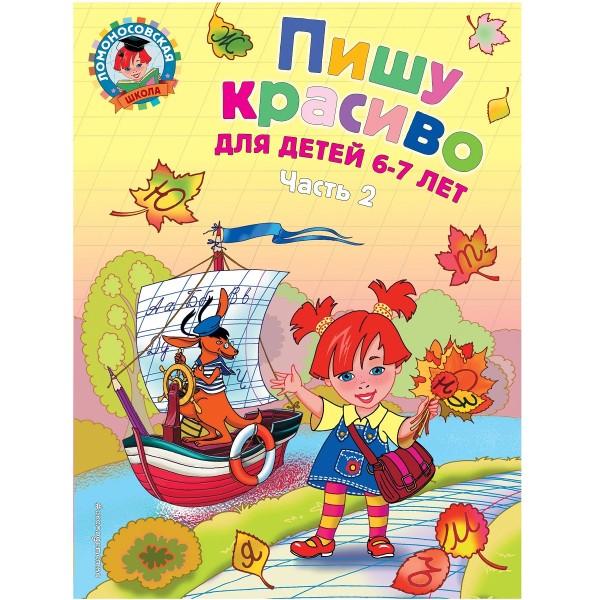 Книга Ломоносовская школа Пишу красиво: для детей 6-7 лет. часть 1 Эксмо-пресс