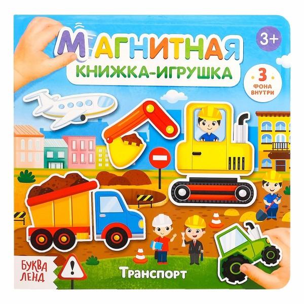 Книжка-игрушка магнитная Буква-ленд Транспорт