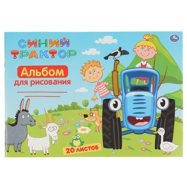 Альбом для рисования А4 Синий трактор Умка 20л