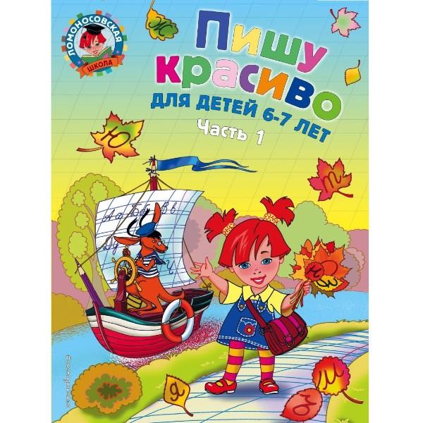 Книга Ломоносовская школа Пишу красиво: для детей 6-7 лет. часть 2 Эксмо-пресс