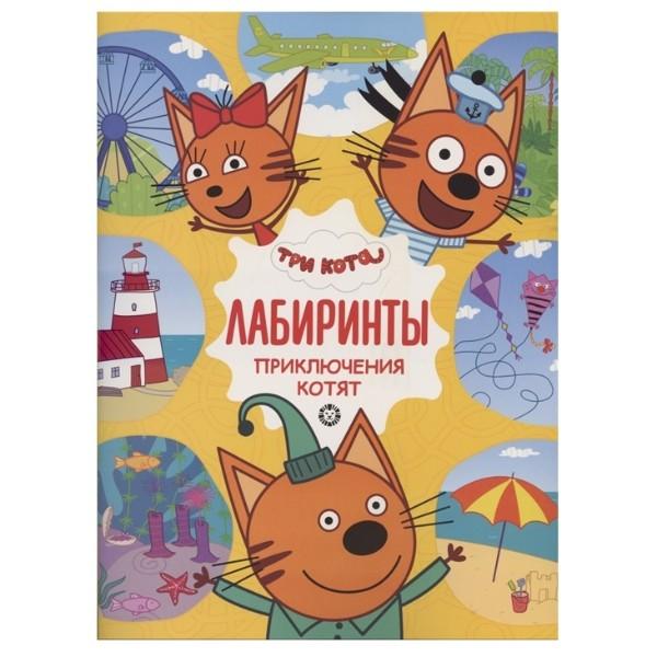 Книга Лабиринты Эксмо Три кота Приключения котят