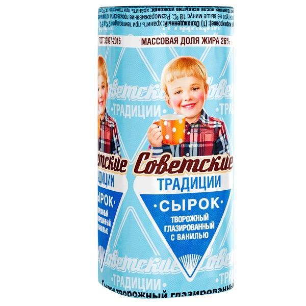 Сырок глазированный Советские традиции 26% 45гр ванилин БЗМЖ