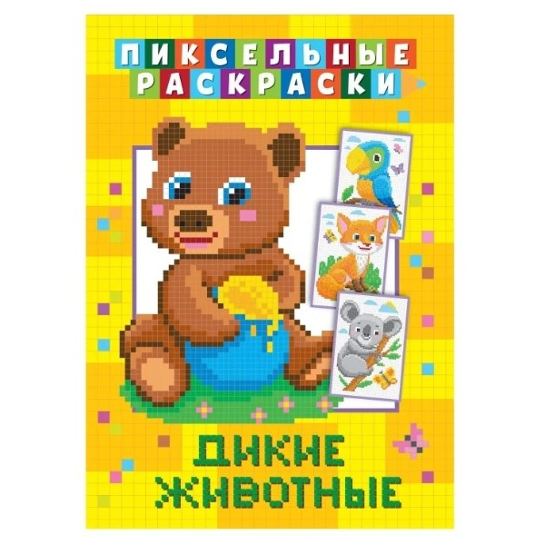 Раскраска пиксельная Дикие животные НД Плэй