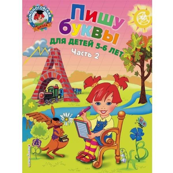Книга Ломоносовская школа Пишу буквы: для детей 5-6 лет часть 2 Эксмо-пресс