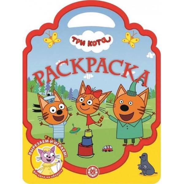 Книга Раскраска-сумочка Эксмо три кота