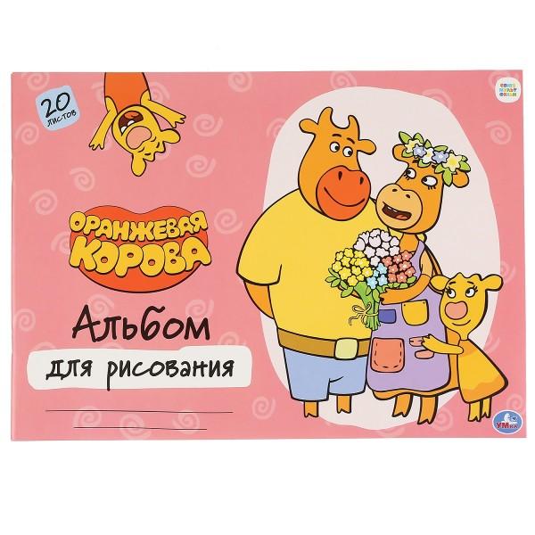 Альбом для рисования А4 Оранжевая корова Умка 20л
