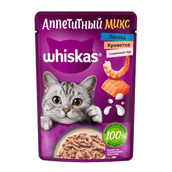 Корм для кошек Whiskas Аппетитный микс 75г лосось и креветка в сливочном соусе