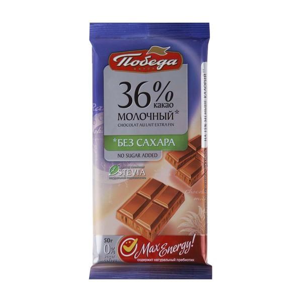 Шоколад молочный 36% какао Победа 50гр без сахара