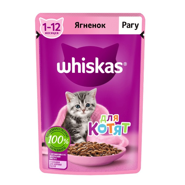 Корм для котят Whiskas 75г рагу с ягненком