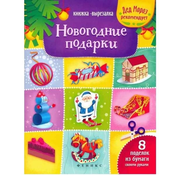 Книжка - вырезалка Дед Мороз  рекомендует Феникс новогодние подарки