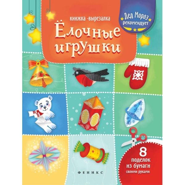 Книжка - вырезалка Дед Мороз  рекомендует Феникс  елочные игрушки
