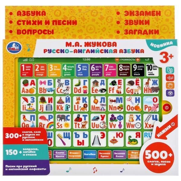 Планшет обучающий Русско-английская азбука М.Жукова УМка