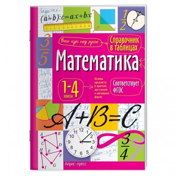 Книга Справочник в таблицах Математика 1-4 классы Айрис-Пресс