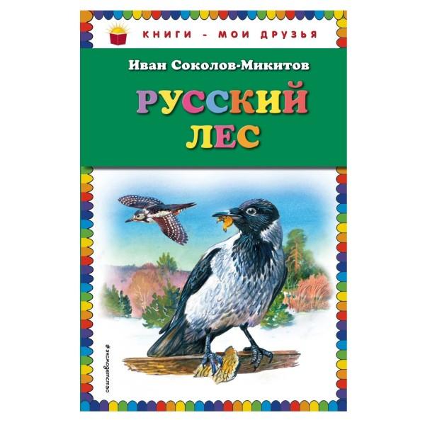 Книга Русский лес И.Соколов-Микитов Эксмо