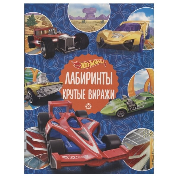 Книга Лабиринты Эксмо Hot wheels Крутые виражи