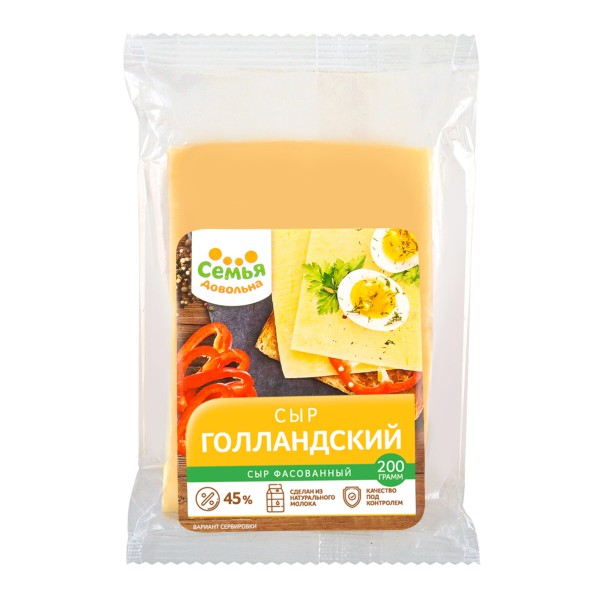 Сыр Голландский 45% Семья довольна 200гр БЗМЖ