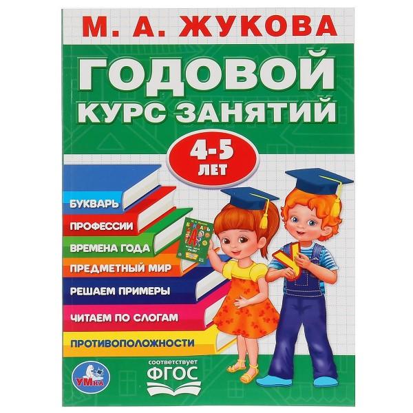 Книга Годовой курс занятий М.А. Жукова Умка 4-5 лет