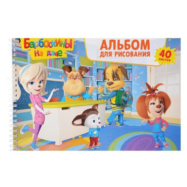 Альбом для рисования Барбоскины а4 40 листов Сentrum