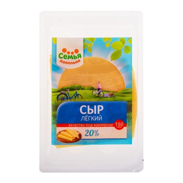 Сыр Легкий 20% Семья довольна 150гр БЗМЖ