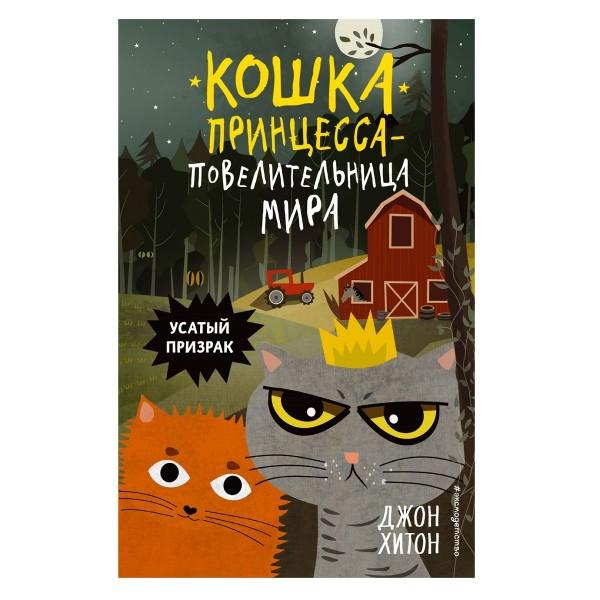 Книга Кошка Принцесса-повелительница мира Эксмо усатый призрак