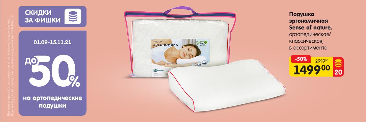 Польза для здоровья или что такое анатомические подушки?
