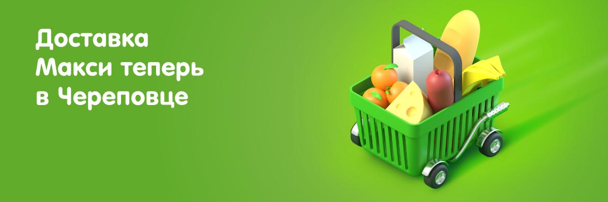 Будьте первыми, закажите доставку продуктов из Макси прямо к вам домой или в офис.