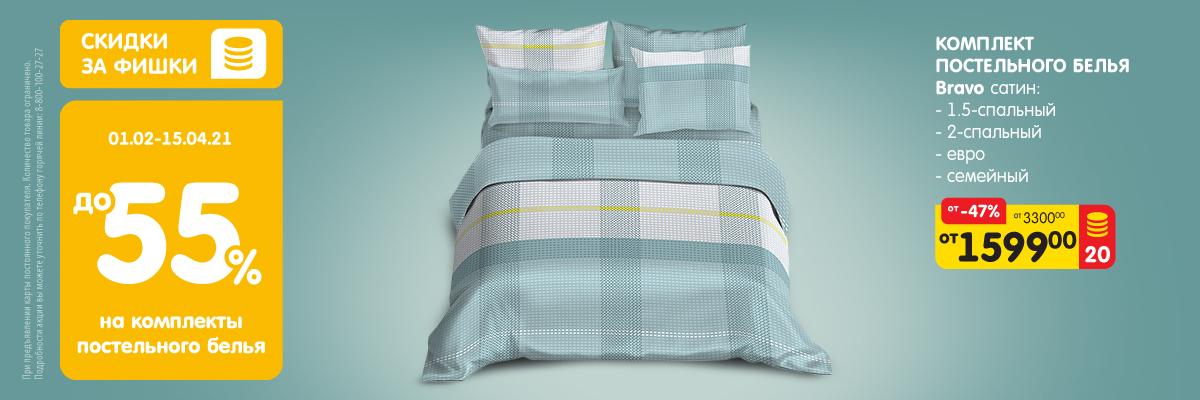 Комплекты постельного белья со скидкой до 55%!