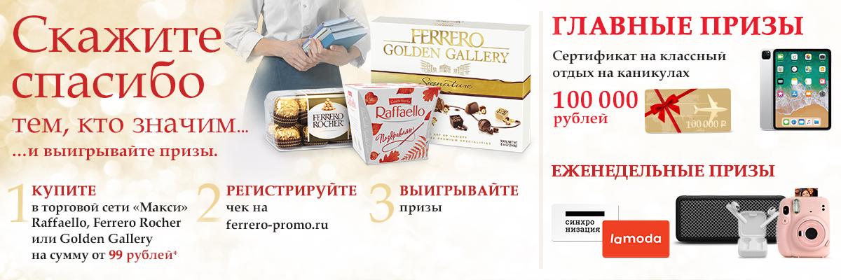 Наслаждайтесь моментом: выбирайте любимые конфеты и выигрывайте призы!