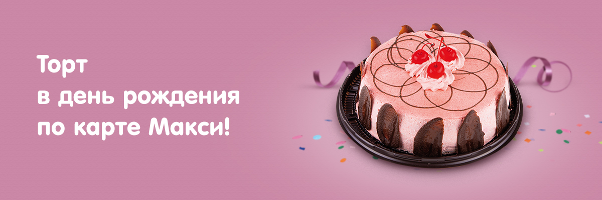 Мы сделаем Ваш праздник сладким!