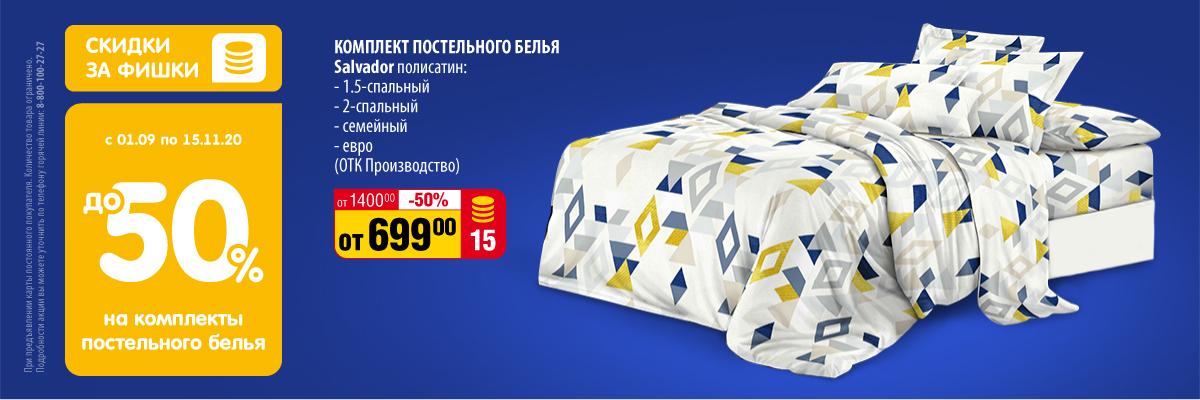 Скидка до 50% на комплекты постельного белья SALVADOR!