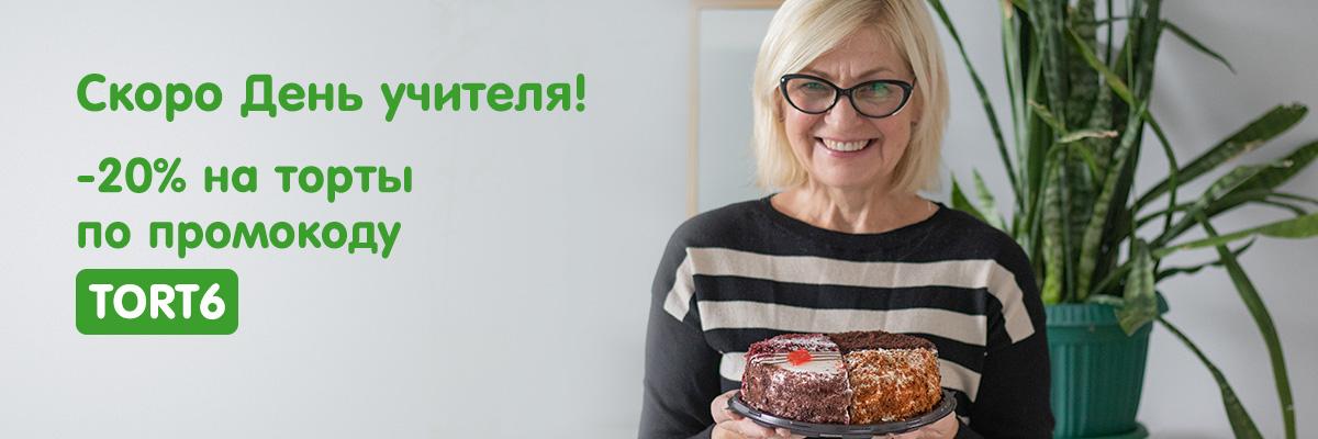 -20% на торт ко Дню учителя по промокоду TORT6