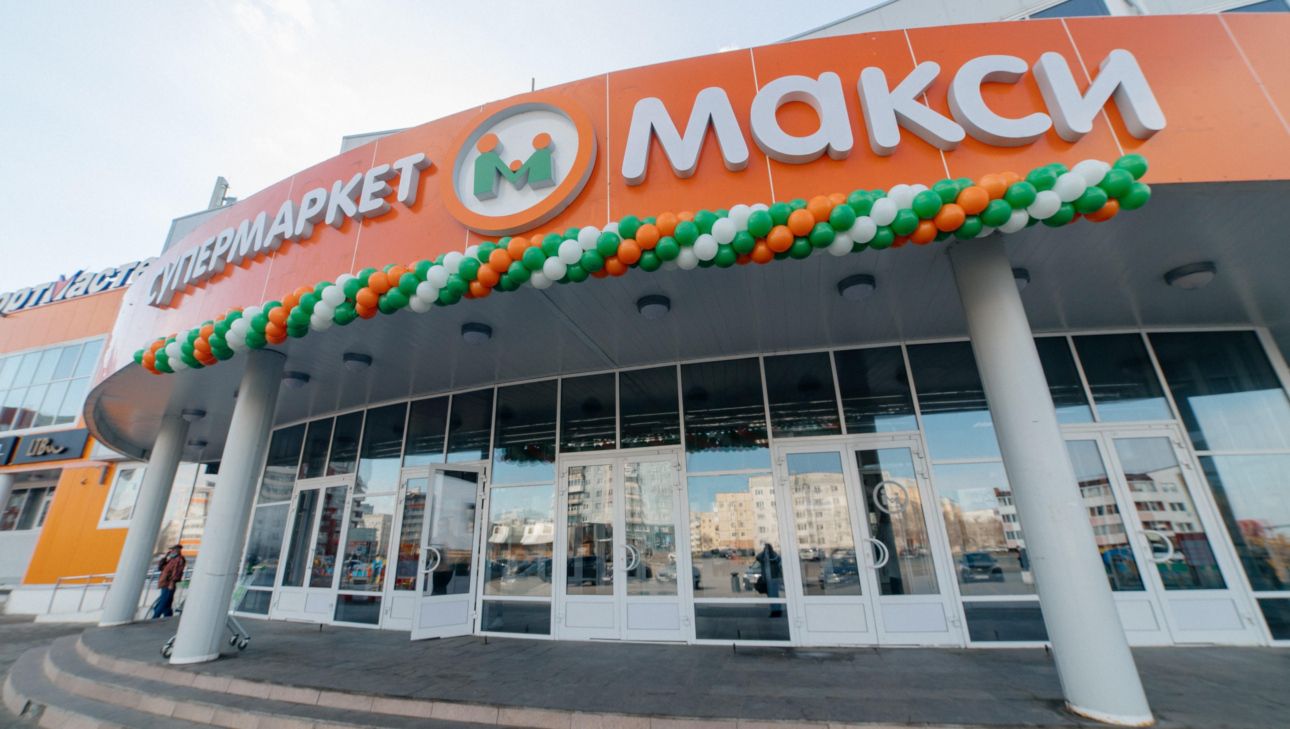 Супермаркет «Макси» открылся в ТК «Сити»